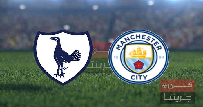 مشاهدة مباراة مانشستر سيتي وتوتنهام بث مباشر فى الدورى الانجليزى اليوم 15-8-2021
