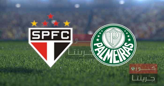 مشاهدة مباراة بالميراس وساو باولو بث مباشر اليوم 18-8-2021
