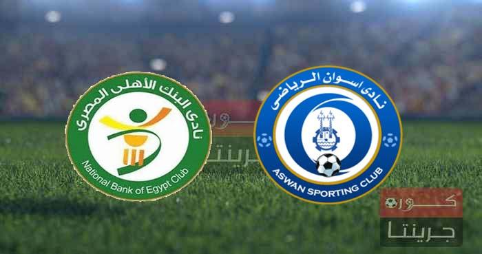 مشاهدة مباراة أسوان والبنك الأهلي بث مباشر فى الدورى المصرى اليوم 12-8-2021
