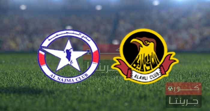 مشاهدة مباراة الأهلي والنجمةبث مباشر اليوم 25-8-2021