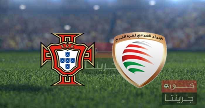 مشاهدة مباراة عمان والبرتغالبث مباشر اليوم فى كأس العالم لكرة القدم الشاطئية