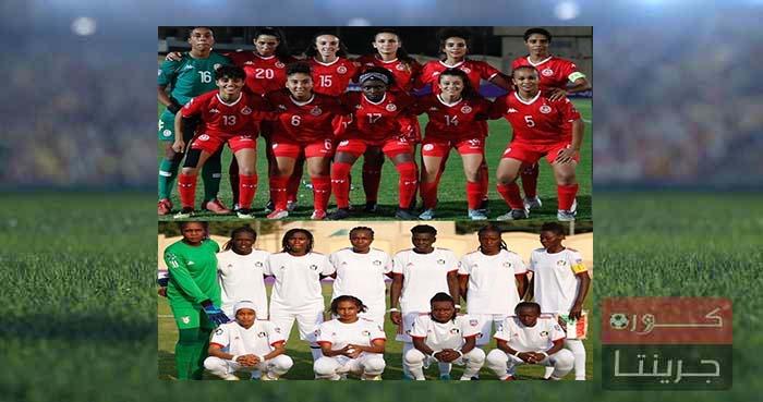 مشاهدة مباراة تونس والسودانبث مباشر اليوم فى كأس العرب لكرة القدم للسيدات