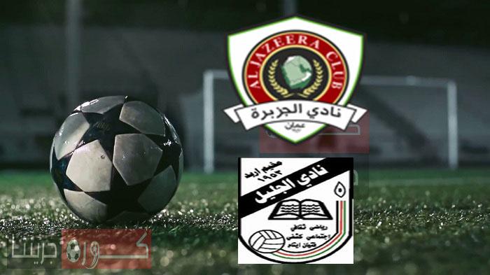 مشاهدة مباراة الجزيرة والجليل بث مباشر اليوم 4 اغسطس فى الدوري الاردنى