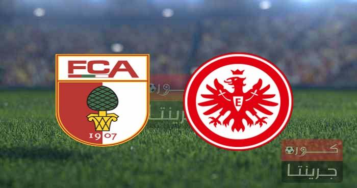 مشاهدة مباراة آينتراخت فرانكفورت وأوجسبورجبث مباشر اليوم 21-8-2021