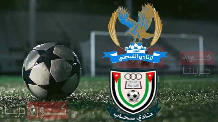 مشاهدة مباراة الفيصلي وسحاب بث مباشر فى الدوري الأردني اليوم 6 اغسطس