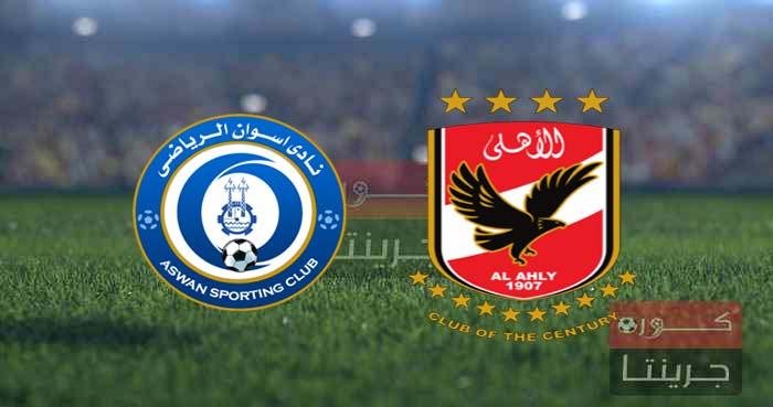 مشاهدة مباراة الأهلي وأسوانبث مباشر اليوم 27-8-2021