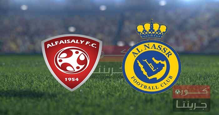 مشاهدة مباراة النصر والفيصلي بث مباشر اليوم 19-8-2021