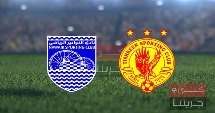 مشاهدة مباراة تشرين والنواعير بث مباشر اليوم 19-8-2021