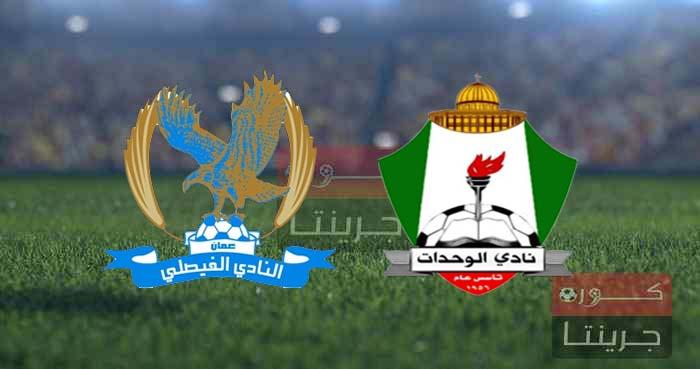 مشاهدة مباراة الوحدات والفيصلي بث مباشر اليوم 19-8-2021