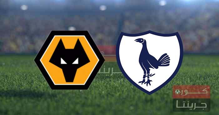 مشاهدة مباراة توتنهام وولفرهامبتونبث مباشر اليوم 22-8-2021