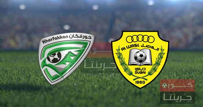 مشاهدة مباراة الوصل وخورفكان بث مباشر اليوم 25-8-2021 فى الدورى الاماراتى