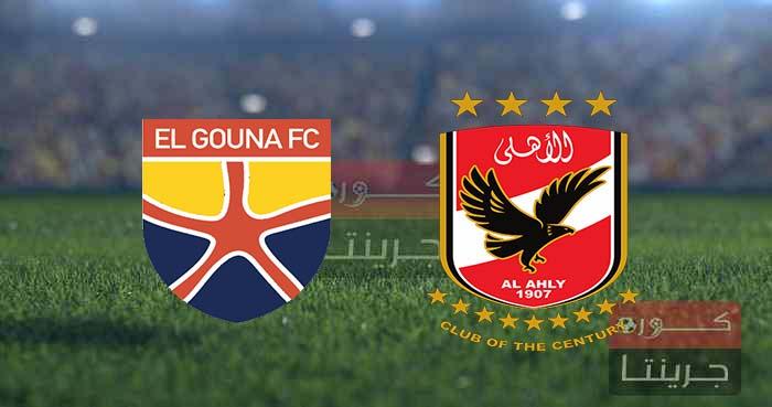 مشاهدة مباراة الأهلي والجونةبث مباشر اليوم 24-8-2021
