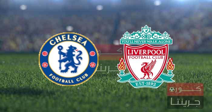 مشاهدة مباراة ليفربول وتشيلسيبث مباشر اليوم 28-8-2021