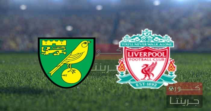 مشاهدة مباراة ليفربول ونوريتش سيتيبث مباشر اليوم 14-8-2021
