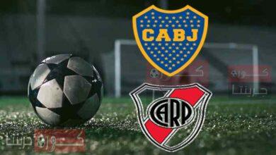 مشاهدة مباراة بوكا جونيورز وريفر بليت بث مباشر اليوم 5 اغسطس فى كأس الأرجنتين