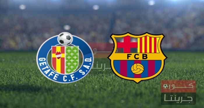 مشاهدة مباراة برشلونة وخيتافي بث مباشر اليوم 29-8-2021