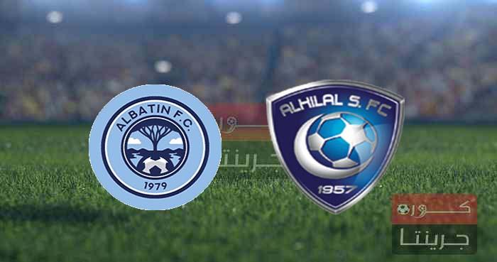 مشاهدة مباراة الهلال والباطنبث مباشر اليوم 27-8-2021 فى الدوري السعودى