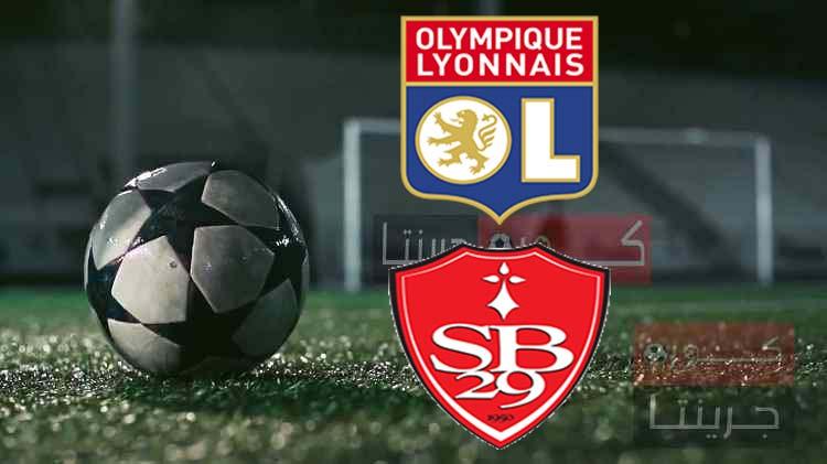 مشاهدة مباراة ليون وستاد بريست بث مباشر فى االدوري الفرنسى اليوم 7 اغسطس
