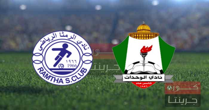مشاهدة مباراة الوحدات والرمثابث مباشر فى الدورى الاردنى اليوم 11-8-2021
