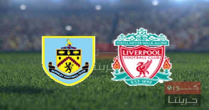 مشاهدة مباراة ليفربول وبيرنليبث مباشر اليوم 21-8-2021