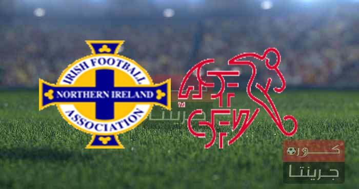 مشاهدة مباراة سويسرا وإيرلندا الشمالية بث مباشر اليوم 8-9-2021