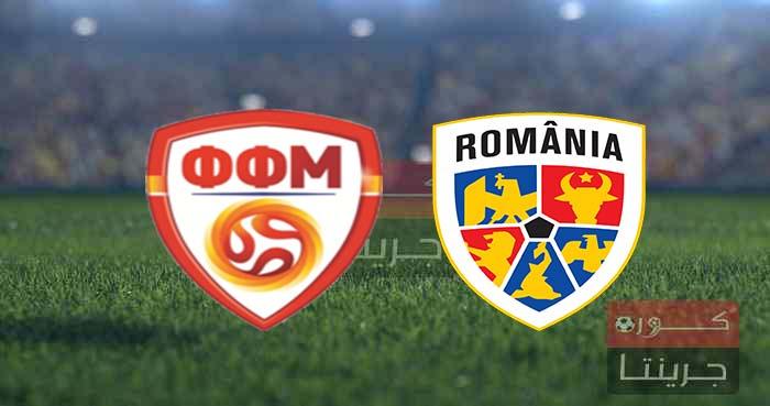 مشاهدة مباراة رومانيا ومقدونيا الشمالية بث مباشر اليوم 8-9-2021