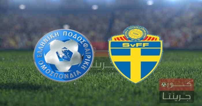 مشاهدة مباراة السويد واليونان بث مباشر اليوم 8-9-2021