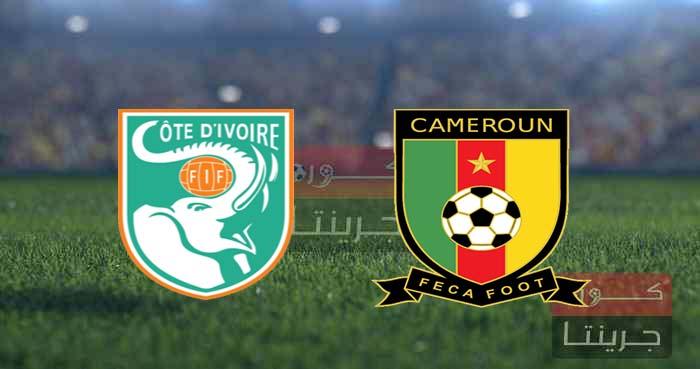 مشاهدة مباراة الكاميرون وكوت ديفوار بث مباشر اليوم 6-9-2021
