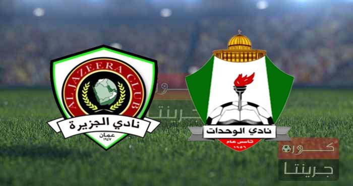 مشاهدة مباراة الوحدات والجزيرة بث مباشر اليوم فى كأس الأردن