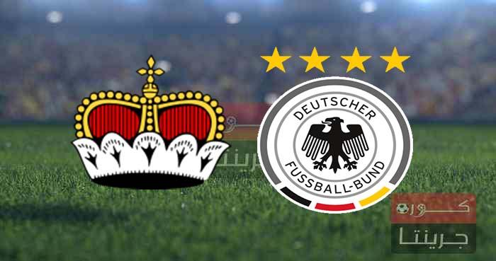 مشاهدة مباراة ألمانيا وليشتنشتاين بث مباشر اليوم 2-9-2021