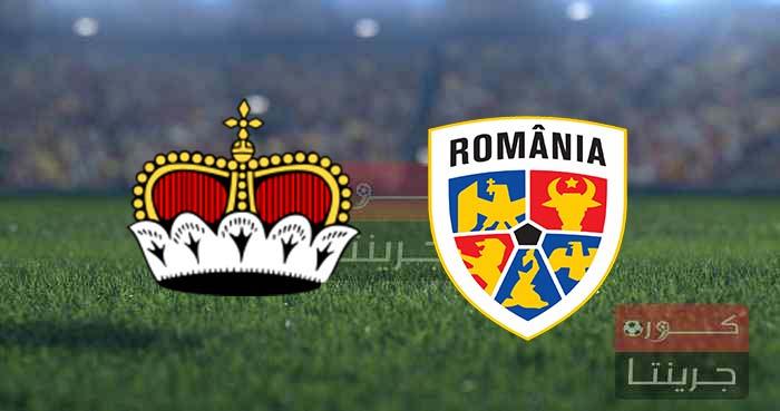 مشاهدة مباراة رومانيا وليشتنشتاين بث مباشر اليوم 5-9-2021