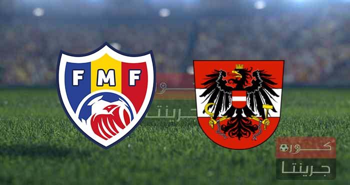 مشاهدة مباراة النمسا ومولدوفا بث مباشر اليوم 1-9-2021