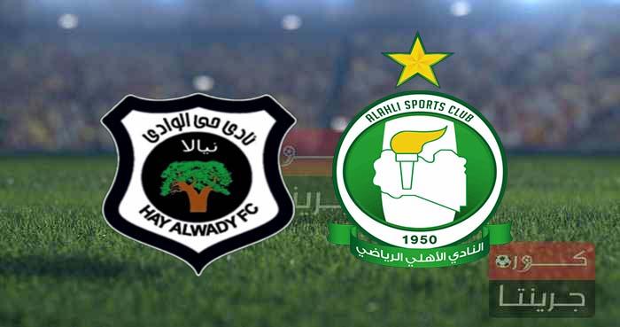 مشاهدة مباراة الأهلي طرابلس وحي الوادي نيالا بث مباشر اليوم 19-9-2021