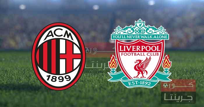 مشاهدة مباراة ليفربول وميلانبث مباشر اليوم 15-9-2021