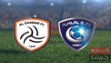 مشاهدة مباراة الهلال والشباب بث مباشر اليوم 23-9-2021
