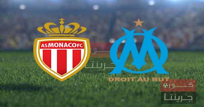 مشاهدة مباراة مارسيليا وموناكو بث مباشر اليوم 11-9-2021