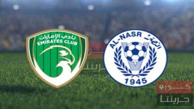مشاهدة مباراة الإمارات والنصر بث مباشر اليوم 24-9-2021