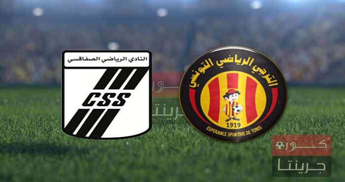مشاهدة مباراة الترجي والصفاقسي بث مباشر اليوم فى كأس السوبر التونسي