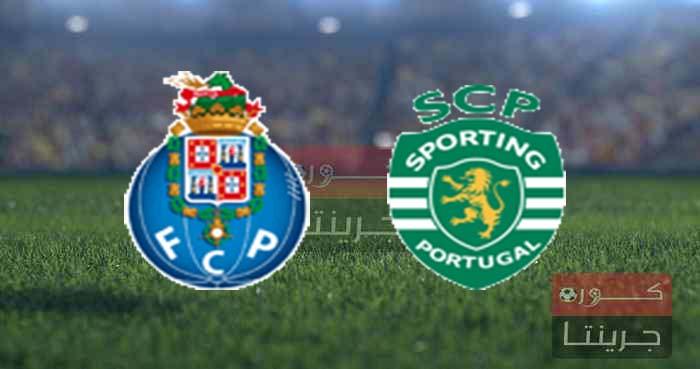 مشاهدة مباراة بورتو وسبورتينج لشبونة بث مباشر اليوم 11-9-2021