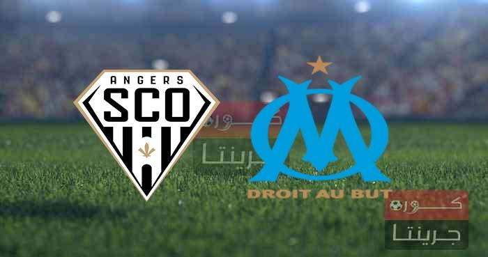 مشاهدة مباراة مارسيليا وأنجيه بث مباشر اليوم 22-9-2021
