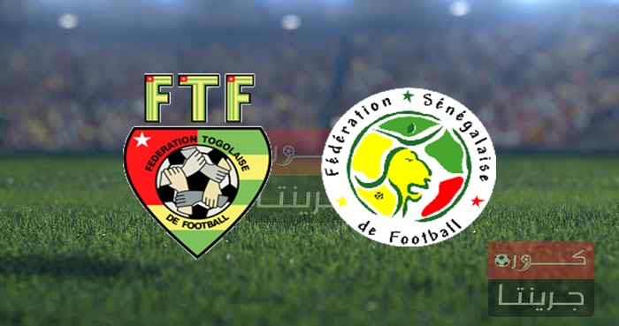 مشاهدة مباراة السنغال وتوجو بث مباشر اليوم 1-9-2021