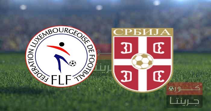 مشاهدة مباراة صربيا ولوكسمبرج بث مباشر اليوم 4-9-2021