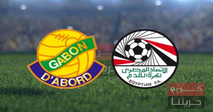 مشاهدة مباراة مصر والجابون بث مباشر اليوم 5-9-2021