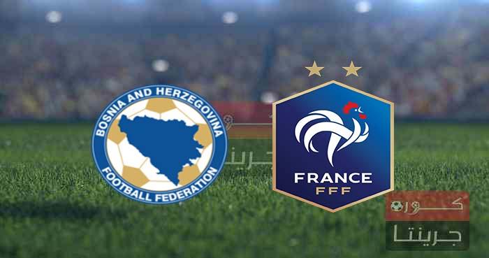 مشاهدة مباراة فرنسا والبوسنة والهرسك بث مباشر اليوم 1-9-2021