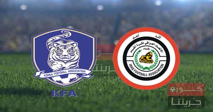 مشاهدة مباراة العراق وكوريا الجنوبية بث مباشر اليوم 2-9-2021
