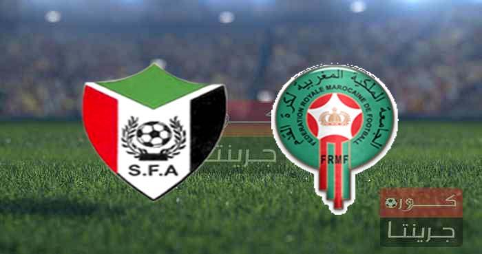 مشاهدة مباراة المغرب والسودان بث مباشر اليوم 2-9-2021