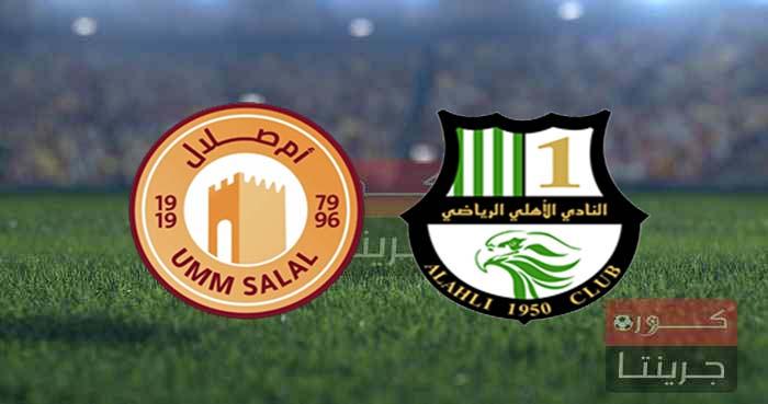 مشاهدة مباراة الأهلي وأم صلال بث مباشر اليوم 21-9-2021