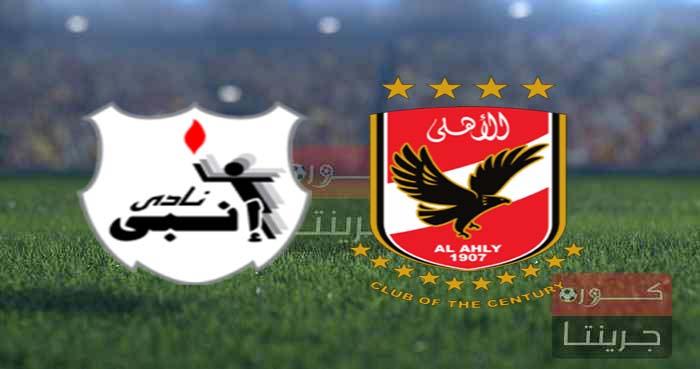 مشاهدة مباراة الأهلي وإنبي بث مباشر اليوم فى كأس مصر