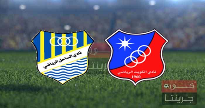 مشاهدة مباراة الكويت والساحل بث مباشر اليوم 12-9-2021
