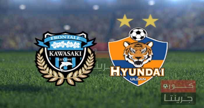 مشاهدة مباراة أولسان هيونداي وكاواساكي فرونتال بث مباشر اليوم 14-9-2021